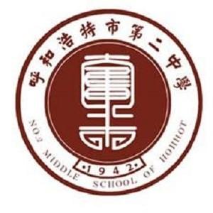Hohhot No. 2 High School