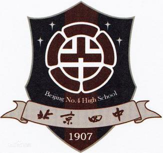 Beijing No. 4 High School
